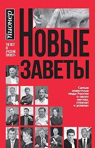 Коллектив авторов -Новые заветы. Самые известные люди России о своих мечтах, страхах и успехах