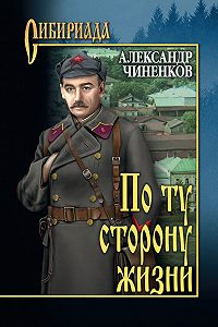 Александр Чиненков -По ту сторону жизни