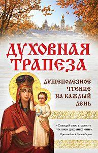 Ирина Булгакова -Духовная трапеза. Душеполезное чтение на каждый день