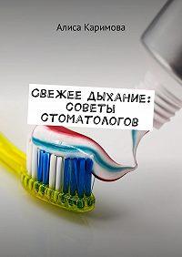 Алиса Каримова -Свежее дыхание: советы стоматологов