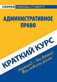 Коллектив авторов -Административное право