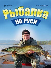 Илья Сметанов - Рыбалка на Руси
