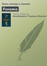 Эпосы, легенды и сказания -Рамаяна