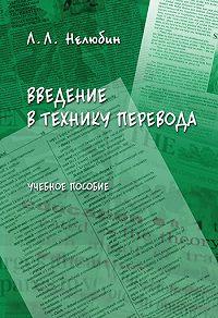 Л. Л. Нелюбин -Введение в технику перевода. Учебное пособие