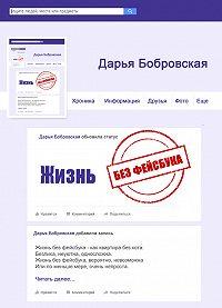 Дарья Бобровская -Жизнь без фейсбука