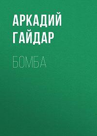 Аркадий Гайдар -Бомба