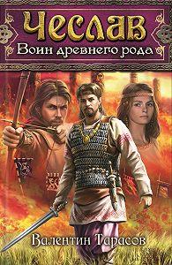 Валентин Тарасов - Чеслав. Воин древнего рода
