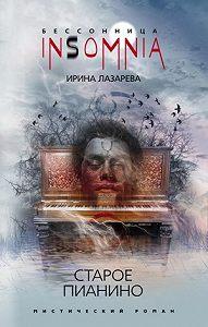 Ирина Лазарева -Старое пианино