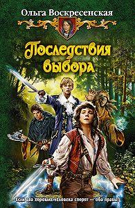 Ольга Воскресенская - Последствия выбора
