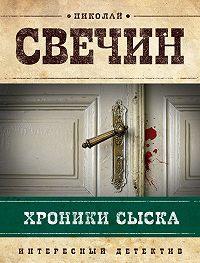 Николай Свечин -Хроники сыска (сборник)
