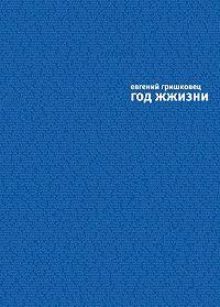 Евгений Гришковец -Год ЖЖизни
