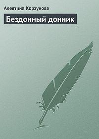 Алевтина Корзунова -Бездонный донник