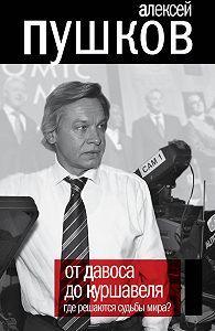 Алексей Пушков -От Давоса до Куршавеля. Где решаются судьбы мира?