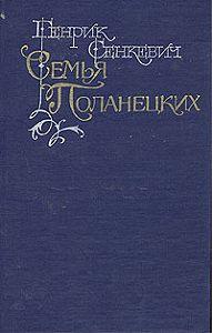 Генрик Сенкевич - Семья Поланецких