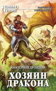 Анатолий Дроздов - Хозяин дракона