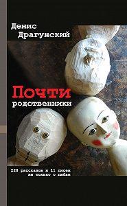 Денис Драгунский -Почти родственники