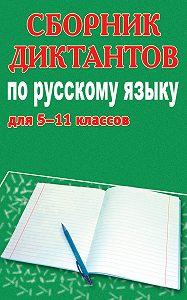 М. П. Филипченко -Сборник диктантов по русскому языку для 5-11 классов
