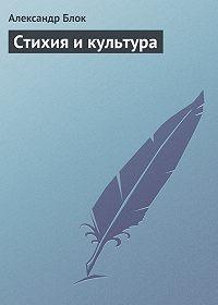Александр Блок -Стихия и культура