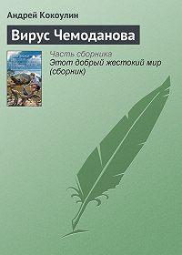 Андрей Кокоулин -Вирус Чемоданова