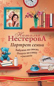 Наталья Нестерова -Портрет семьи (сборник)
