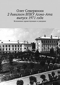 Олег Северюхин - 2дивизион ВПКУ Алма-Ата, выпуск 1971года