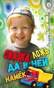 Лилия Таловерова -Сказка ложь, да в ней намёк