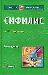 Анатолий Николаевич Родионов -Сифилис