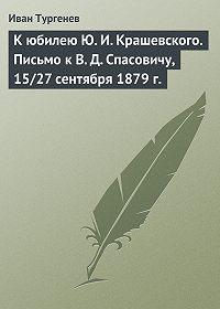 Иван Тургенев - К юбилею Ю. И. Крашевского. Письмо к В. Д. Спасовичу, 15/27 сентября 1879 г.