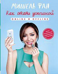 Мишель Фан -Как стать успешной online и offline