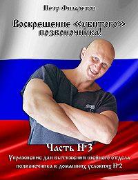 Петр Филаретов -Упражнение для вытяжения шейного отдела позвоночника в домашних условиях. Часть 2