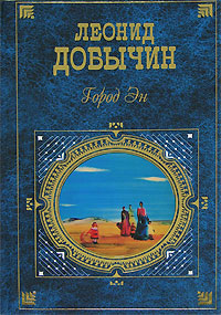 Леонид Добычин -Ерыгин