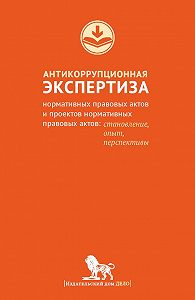 Владимир Южаков -Антикоррупционная экспертиза нормативных правовых актов и проектов нормативных правовых актов. Становление, опыт, перспективы