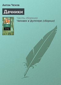 Антон Чехов - Дачники