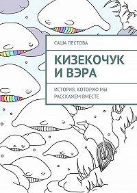 Саша Пестова -Кизекочук иВэра. История, которую мы расскажем вместе