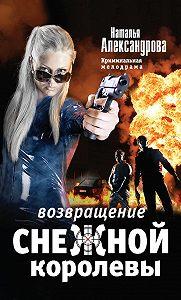 Наталья Александрова -Возвращение снежной королевы