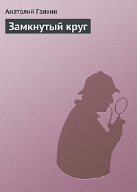 Анатолий Галкин -Замкнутый круг
