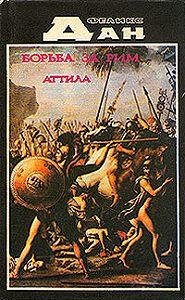 Феликс Дан - Схватка за Рим