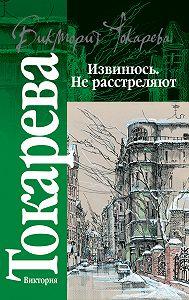 Виктория Токарева -Извинюсь. Не расстреляют (сборник)