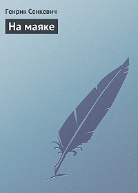 Генрик Сенкевич -На маяке