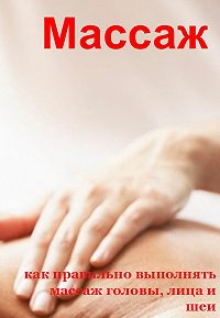 Илья Мельников - Как правильно выполнять массаж головы, лица и шеи