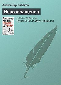Александр Кабаков -Невозвращенец