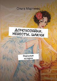 Ольга Мартинес -Домохозяйки. Невесты. Шлюхи. Реальные истории