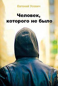 Евгений Усович -Человек, которого не было