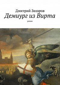 Дмитрий Захаров - Демиург изВирта