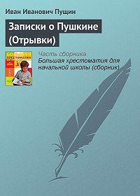 Иван Иванович Пущин -Записки о Пушкине (Отрывки)
