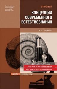 Анатолий Горелов -Концепции современного естествознания
