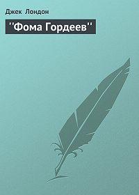 Джек Лондон - ''Фома Гордеев''