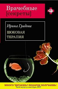 Ирина Градова -Шоковая терапия
