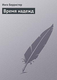 Инга Берристер -Время надежд