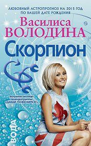 Василиса Володина -Скорпион. Любовный астропрогноз на 2015 год